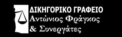 Δικηγορικό γραφείο Αντώνιος Φράγκος Logo